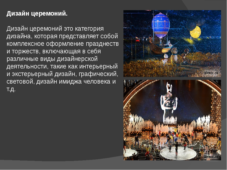 Дизайн церемоний. Дизайн церемоний это категория дизайна, которая представляе...