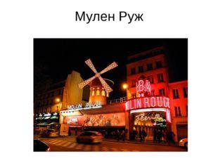 Мулен Руж