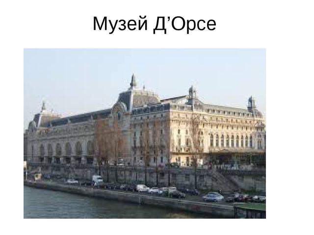 Музей Д'Орсе