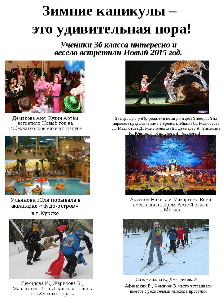 Зимние каникулы – это удивительная пора! Ученики 3б класса интересно и весело...