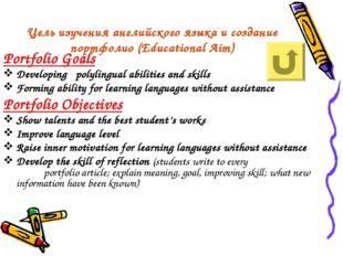 Цель изучения английского языка и создание портфолио (Educational Aim) Portfo