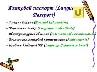 Языковой паспорт (Language Passport) Личные данные (Personal Information) Изу
