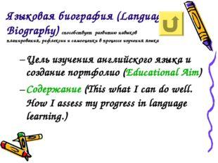Языковая биография (Language Biography) способствует развитию навыков планир