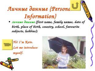 Личные данные (Personal Information) личные данные (first name, family names,