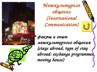 Межкультурное общение (International Communication) факты и опыт межкультурно