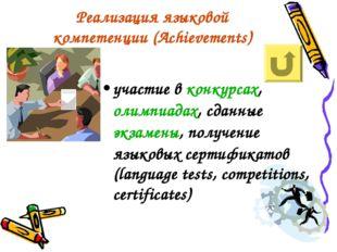 Реализация языковой компетенции (Achievements) участие в конкурсах, олимпиада