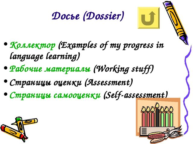 Досье (Dossier) Коллектор (Examples of my progress in language learning) Рабо...
