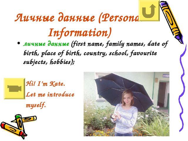 Личные данные (Personal Information) личные данные (first name, family names,...