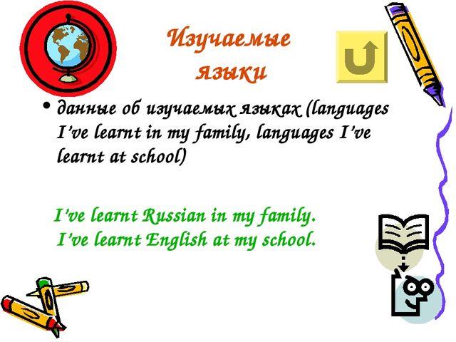 Изучаемые языки данные об изучаемых языках (languages I've learnt in my famil...