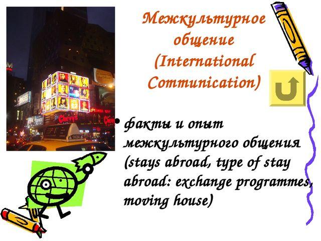 Межкультурное общение (International Communication) факты и опыт межкультурно...