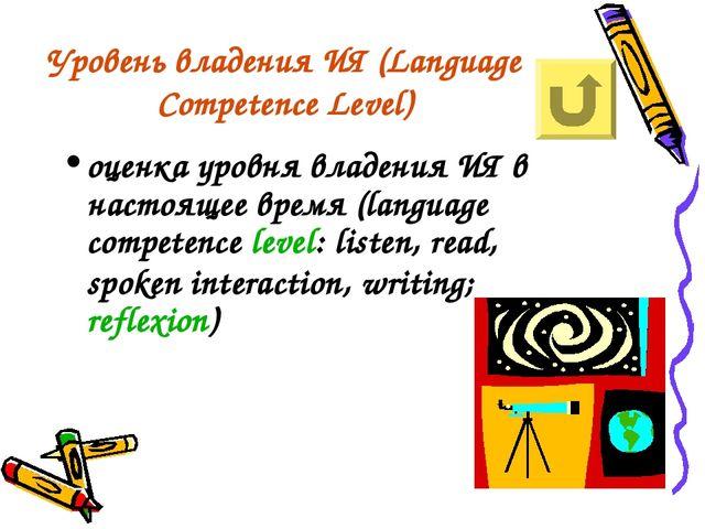 Уровень владения ИЯ (Language Competence Level) оценка уровня владения ИЯ в н...