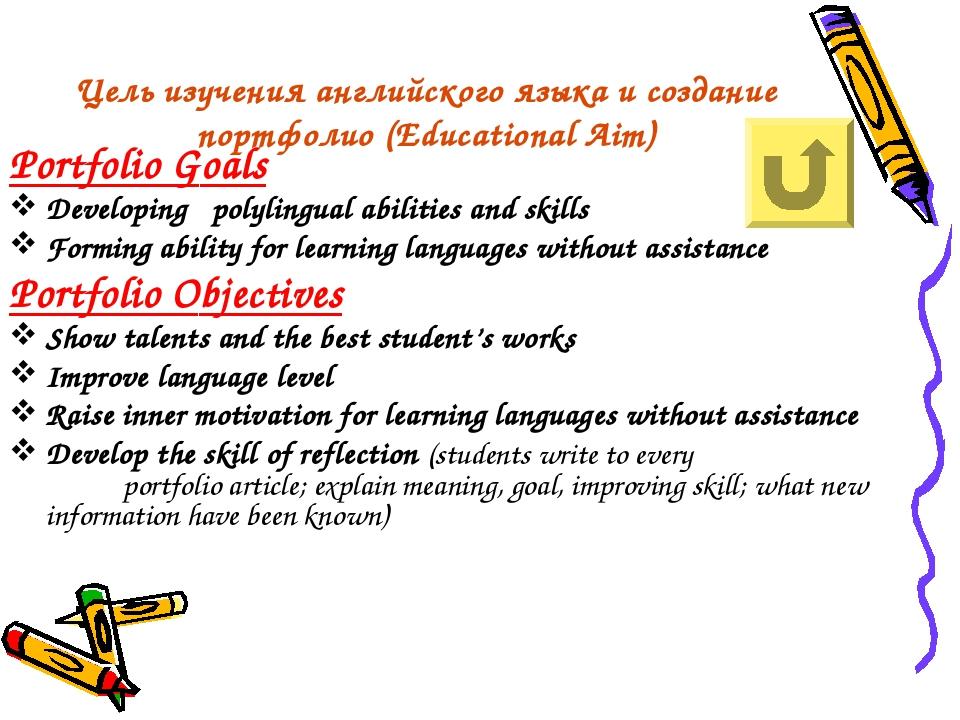 Цель изучения английского языка и создание портфолио (Educational Aim) Portfo...