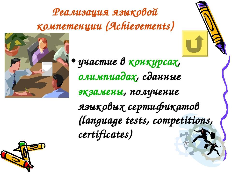 Реализация языковой компетенции (Achievements) участие в конкурсах, олимпиада...