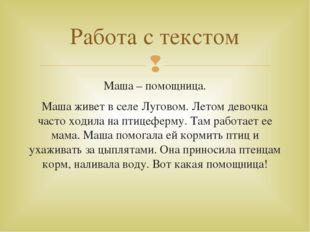 Маша – помощница. Маша живет в селе Луговом. Летом девочка часто ходила на пт