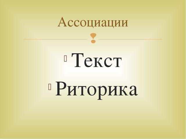 Текст Риторика Ассоциации 