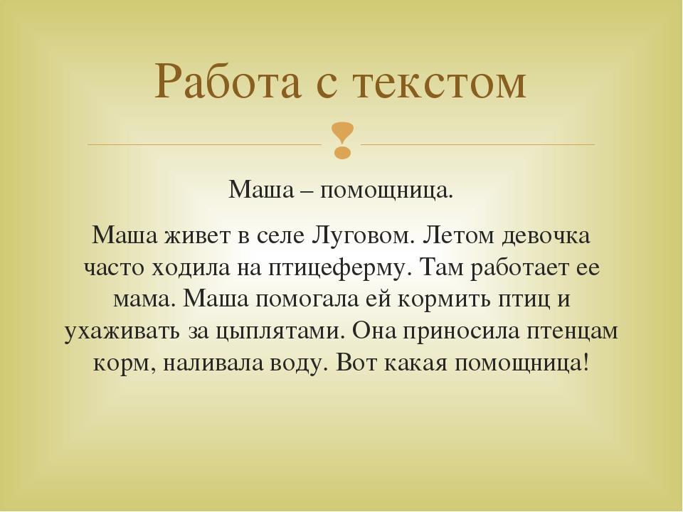 Маша – помощница. Маша живет в селе Луговом. Летом девочка часто ходила на пт...