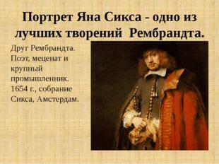 Портрет Яна Сикса - одно из лучших творений Рембрандта. Друг Рембрандта. Поэт