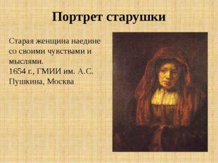 Портрет старушки Старая женщина наедине со своими чувствами и мыслями. 1654 г