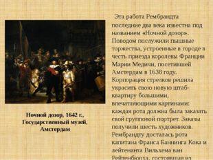 Эта работа Рембрандта последние два века известна под названием «Ночной дозо