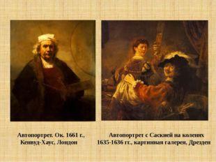 Автопортрет. Ок. 1661 г., Автопортрет с Саскией на коленях Кенвуд-Хаус, Лонд