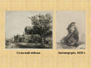 Сельский пейзаж Автопортрет, 1639 г.