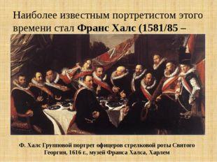Наиболее известным портретистом этого времени стал Франс Халс (1581/85 – 1666
