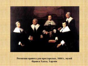Регентши приюта для престарелых, 1664 г., музей Франса Халса, Харлем