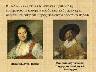 В 1620-1630-х гг. Халс написал целый ряд портретов, на которых изображены бры
