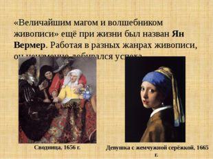 «Величайшим магом и волшебником живописи» ещё при жизни был назван Ян Вермер.