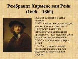 Рембрандт Харменс ван Рейн (1606 – 1669) Родился в Лейдене, в семье мельника.