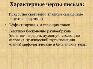Характерные черты письма: Искусство светотени (главные смысловые акценты в ка