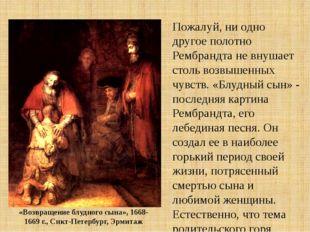 Пожалуй, ни одно другое полотно Рембрандта не внушает столь возвышенных чувст