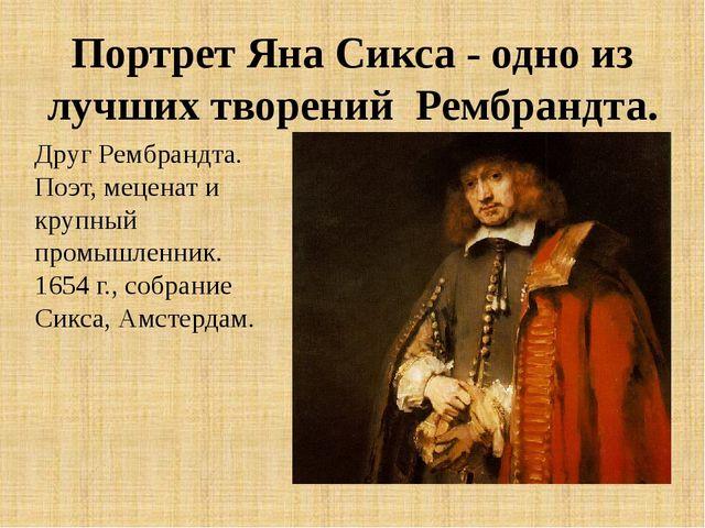 Портрет Яна Сикса - одно из лучших творений Рембрандта. Друг Рембрандта. Поэт...
