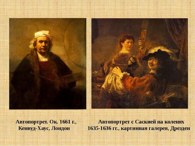 Автопортрет. Ок. 1661 г., Автопортрет с Саскией на коленях Кенвуд-Хаус, Лонд...
