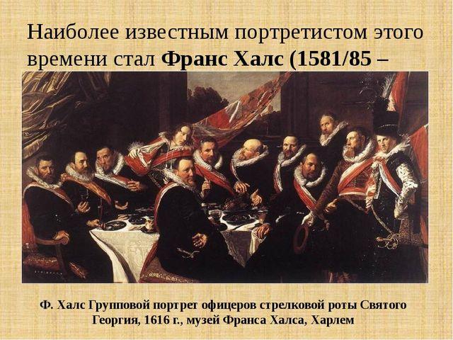 Наиболее известным портретистом этого времени стал Франс Халс (1581/85 – 1666...