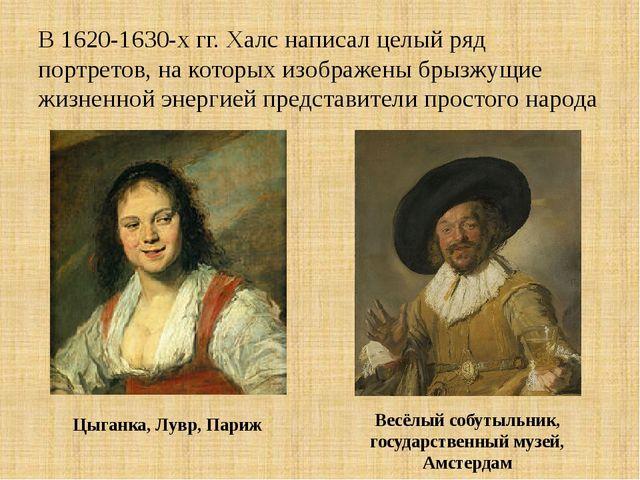 В 1620-1630-х гг. Халс написал целый ряд портретов, на которых изображены бры...
