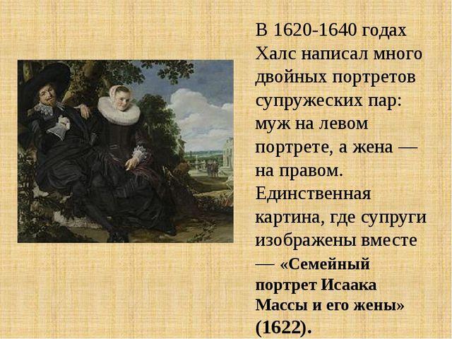 В 1620-1640 годах Халс написал много двойных портретов супружеских пар: муж н...