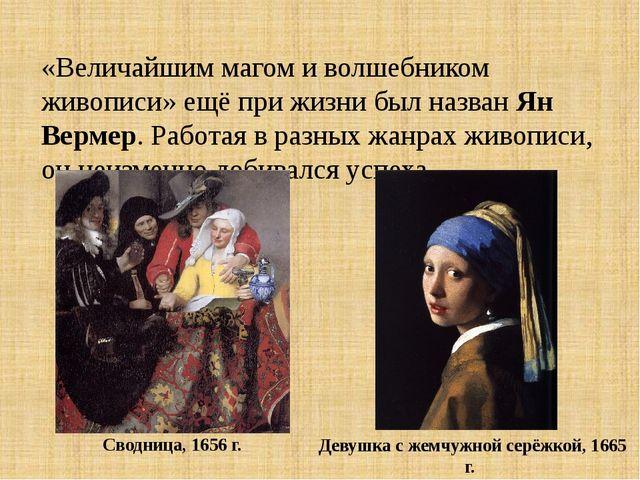 «Величайшим магом и волшебником живописи» ещё при жизни был назван Ян Вермер....