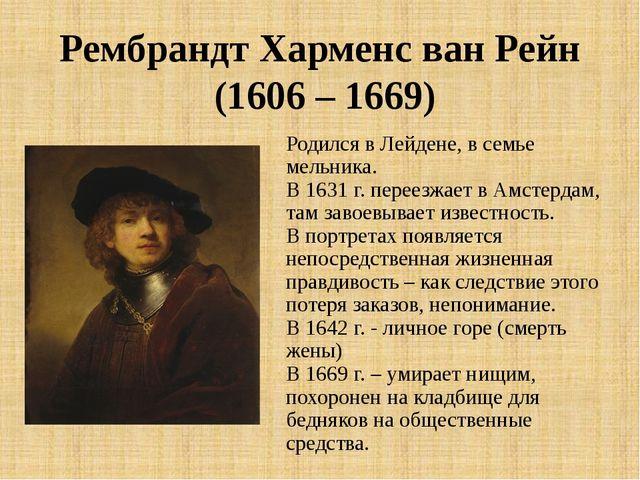 Рембрандт Харменс ван Рейн (1606 – 1669) Родился в Лейдене, в семье мельника....