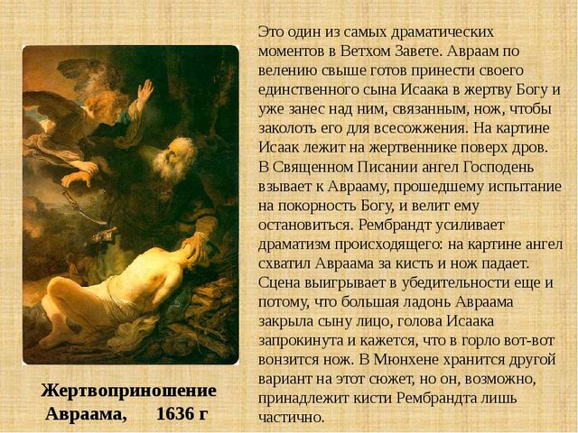 Жертвоприношение Авраама, 1636 г Это один из самых драматических моментов в В...