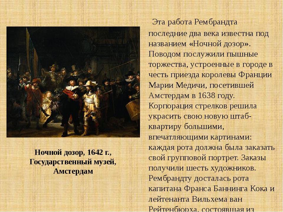 Эта работа Рембрандта последние два века известна под названием «Ночной дозо...