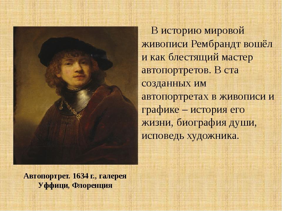 В историю мировой живописи Рембрандт вошёл и как блестящий мастер автопортре...