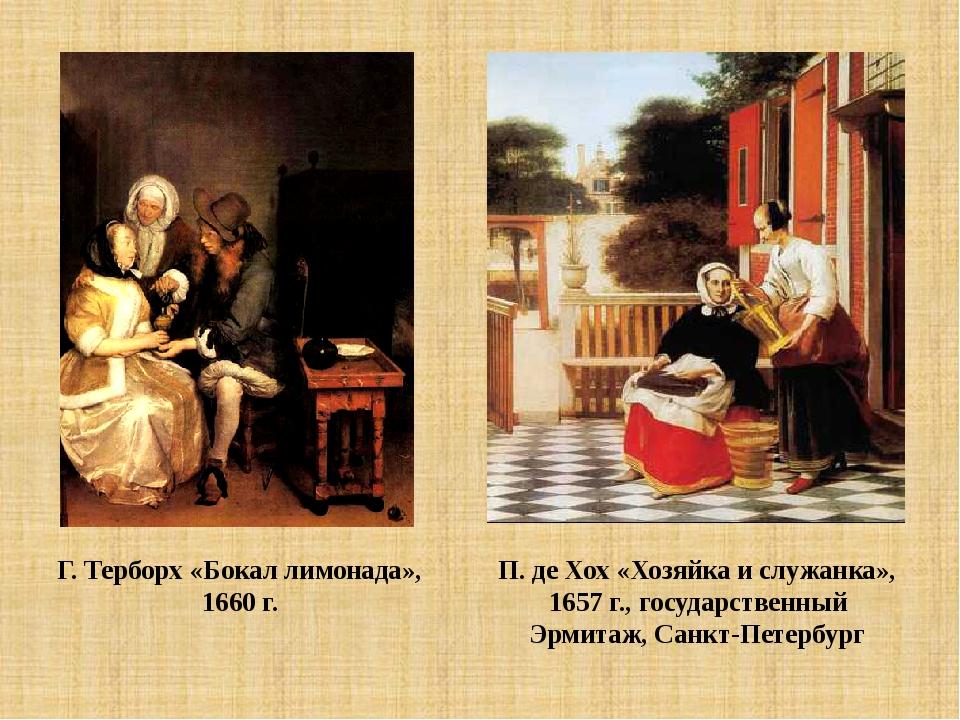 П. де Хох «Хозяйка и служанка», 1657 г., государственный Эрмитаж, Санкт-Петер...