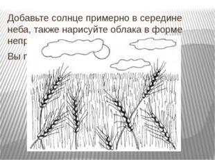 Добавьте солнце примерно в середине неба, также нарисуйте облака в форме неп
