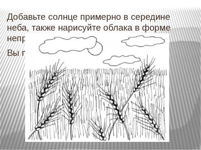 Добавьте солнце примерно в середине неба, также нарисуйте облака в форме неп...