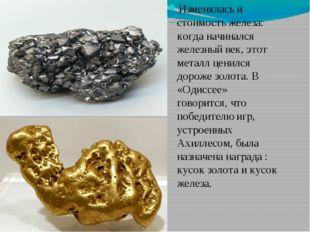 Изменялась и стоимость железа: когда начинался железный век, этот металл цен