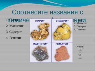 Соотнесите названия с химическими формулами 1. Пирит 2. Магнетит 3. Сидерит 4