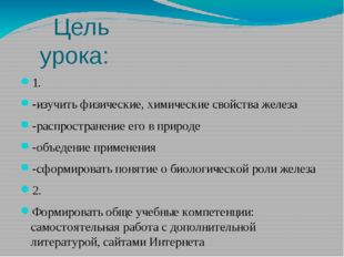 Цель урока: 1. -изучить физические, химические свойства железа -распространен