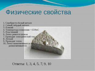 Физические свойства 1. Серебристо-белый металл 2. Самый твёрдый металл 3. Ков