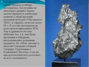 Человечество знало железо с давних времен, особенно метеоритное. Неслучайно